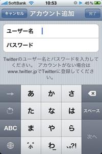 Tweetieを起動。