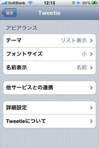 Tweetieを詳細設定。