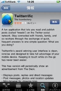 Twitterrficをダウンロードする。
