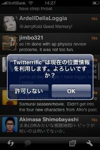 Twitterrificにて現在位置情報を利用