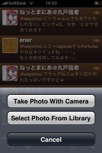 「Take Photo With Camera」をタッチ