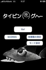 iPhoneの文字入力を速くするならこのアプリ「タイピング〜」
