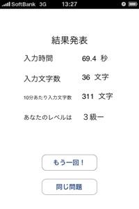 タイピング〜の結果が発表されます。