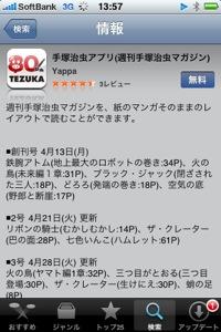 「週刊手塚治虫マガジン」をダウンロード。