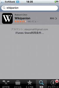 「Wikipanion」と検索してインストール