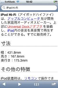 Pod Hi-FiのWikipedia情報がiPhone,iPod touch用に最適化