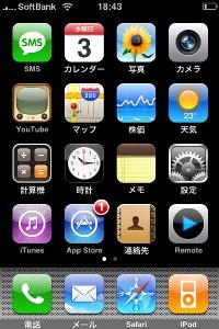 「Wikipanion」を日本語に設定