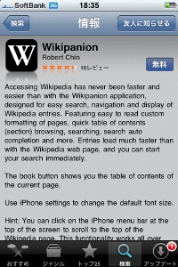 iPhone 3GとiPod touch用にWikipediaを最適化する辞書アプリ「Wikipanion」
