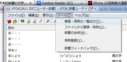 単語・用例の一覧出力をクリック。
