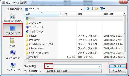 ime.txtで開くをクリック。