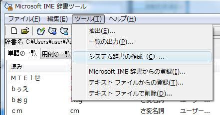 IMEの辞書ファイルに変換。