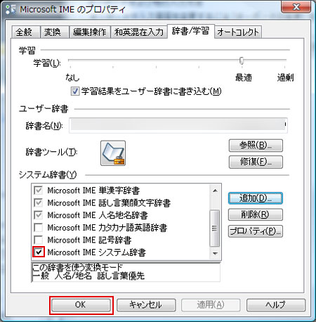 Microsoft IMEシステム辞書」をチェックしてOKをクリック。