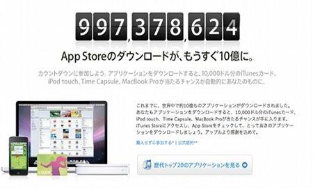 今日中にも10億Appダウンロードが達成されそう!