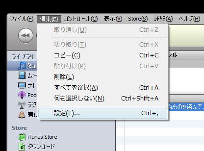 着信音(着うた・着メロ)にしたい曲を右クリック。