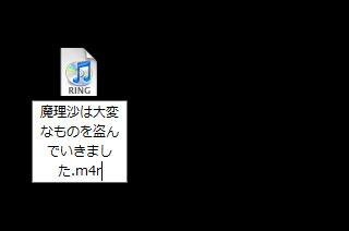 拡張子を.m4aから.m4rに変更する。