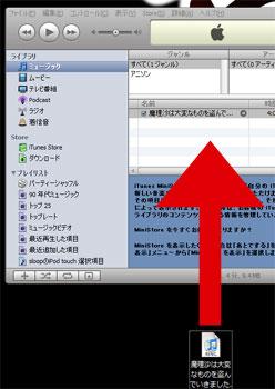 拡張子を変更したファイルをiTunesへドラッグアンドドロップ。