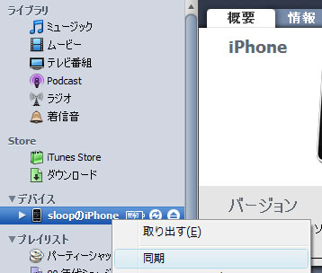 Gmailの連絡先をiPhone 3Gの連絡先と同期させる。