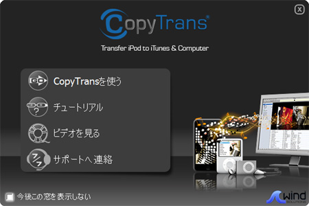 CopyTransを使うをクリック