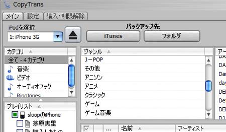 バックアップ先を「iTunes」か「フォルダ」を選びます。