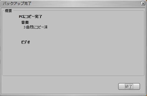 CopyTrans3でバックアップ成功!