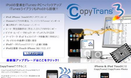 iPod touchやiPhoneをバックアップできるソフト「CopyTrans3」使い方