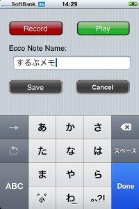 Ecco Noteで録音完了。