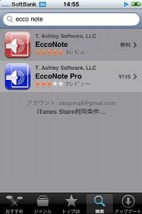 Ecco NoteをApp storeからインストールしよう!