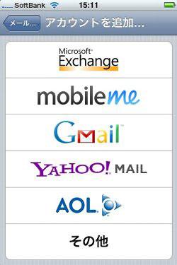 Gmailをタッチ