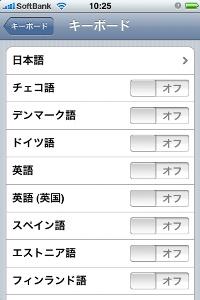 日本語をタッチします。