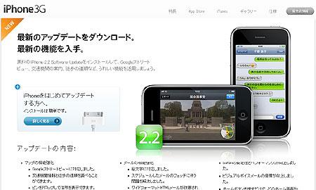 iPhone2.2にでの絵文字の使い方を伝授します。