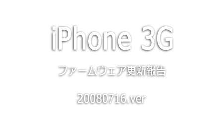 iPhone 3Gのファームウェア更新報告(2008.07.16)