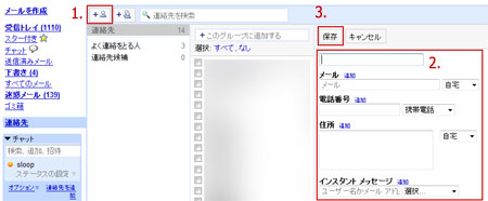 連絡先登録フォームに記入して保存をクリック。