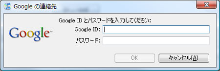 GoogleIDとパスワードを入力。
