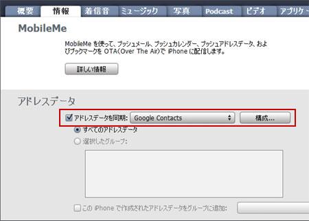 「アドレスデータを同期」にチェックをいれて、「Google Contacts」を選択し、構成をクリック。