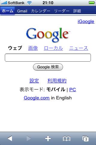 Googleにアクセスします。
