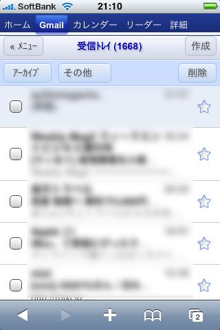 Gmailにアクセスします。