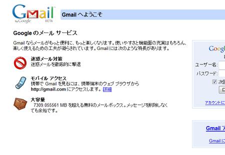 Gmailのアカウントをとろう!