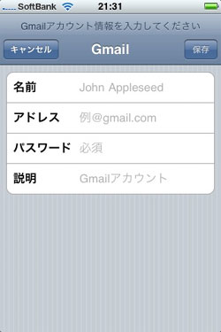 Gmailのアドレス、パスワードをそれぞれ入力します。