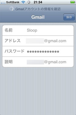Gmailのアカウントを登録中です・・・。