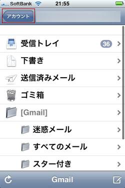 Gmailのアドレスをタッチします。