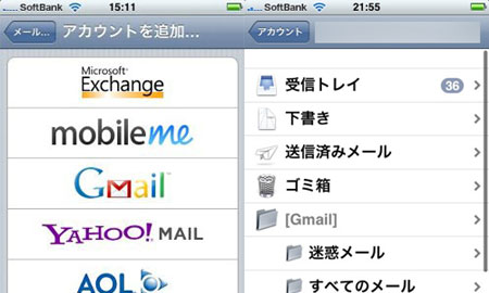 how to setup gmail on iphone iphoneでgmailを使う場合の設定方法 19094