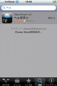 App Storeにて「へぇボタン」と検索しましょう。