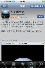 iPhone&iPod touchをへぇボタン化するアプリ。
