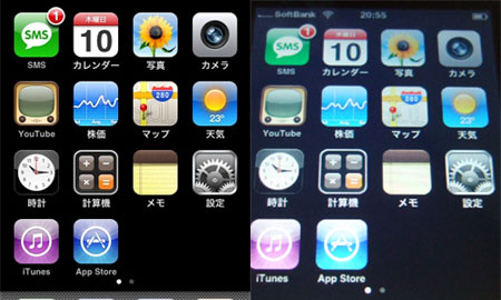 iPhone 3Gは脱獄なしでもスクリーンショットがとれちゃいます!