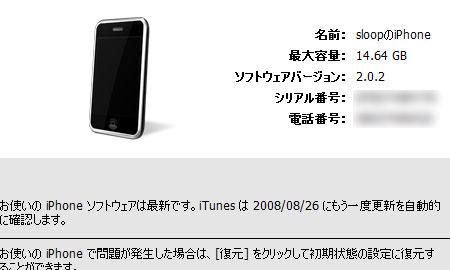 文字入力のもたつきが解消!iPhone/iPod touchファームウェア2.0.2がリリース。