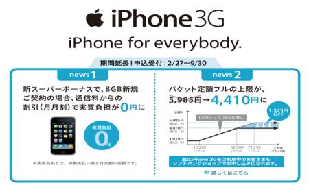 ソフトバンクモバイル、iPhone 3Gが実質0円になるキャンペーン「iPhone for everybody」を9月30日まで延長。
