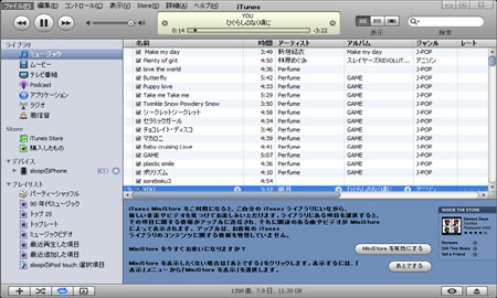 iPhone 3Gをパソコンに接続し、iTunesを起動