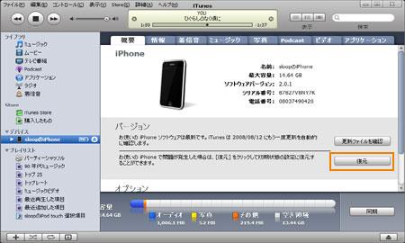 iPhone 3Gを復元する。