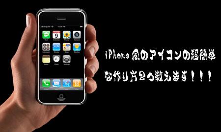 iPhone風アイコンの超簡単な作成方法2つ教えまっす~!(若本風で)