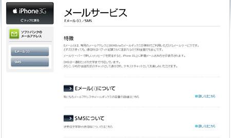 iPhone 3Gでのメールは結局使い放題のようです。。。